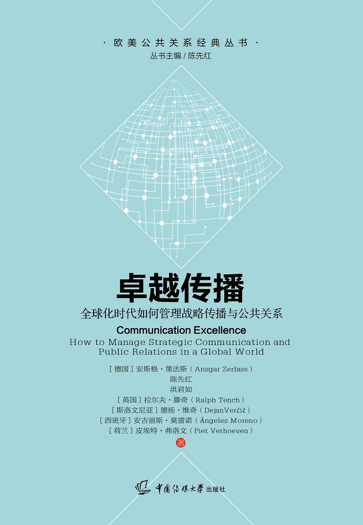 Chinese Excellence book cover